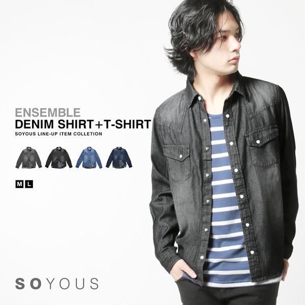 アンサンブル デニム長袖シャツ 半袖ボーダーTシャツ デニムウエスタン メンズ|soyous