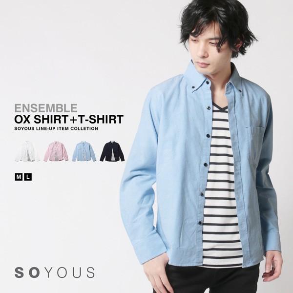 アンサンブル オックスシャツ ボタンダウン 長袖シャツ 半袖ボーダー Tシャツ メンズ|soyous