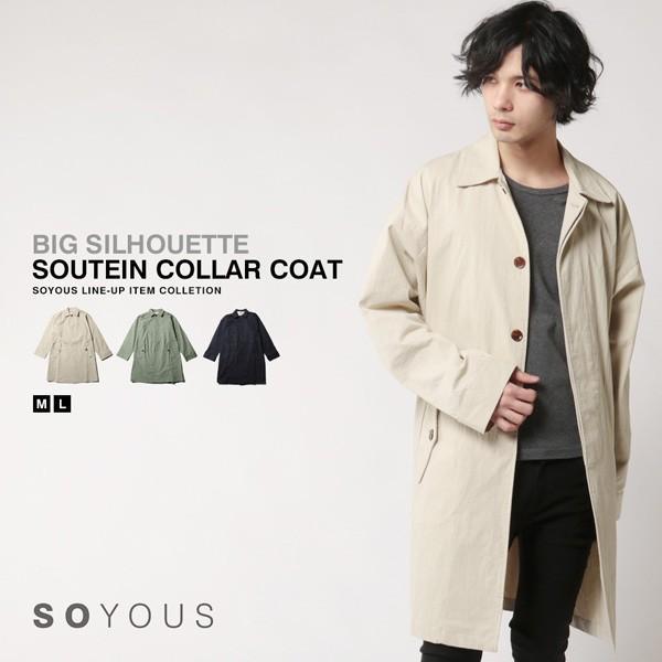 オーバーサイズ ステンカラー コート メンズ soyous