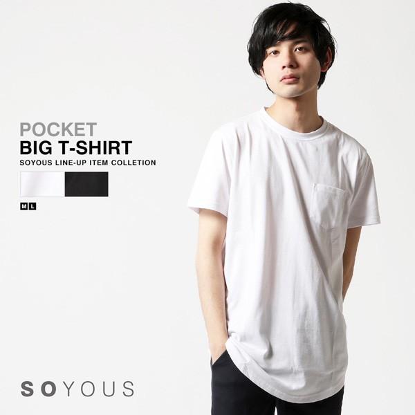 ポケット 付き 無地 ビッグサイズ 半袖 Tシャツ メンズ|soyous
