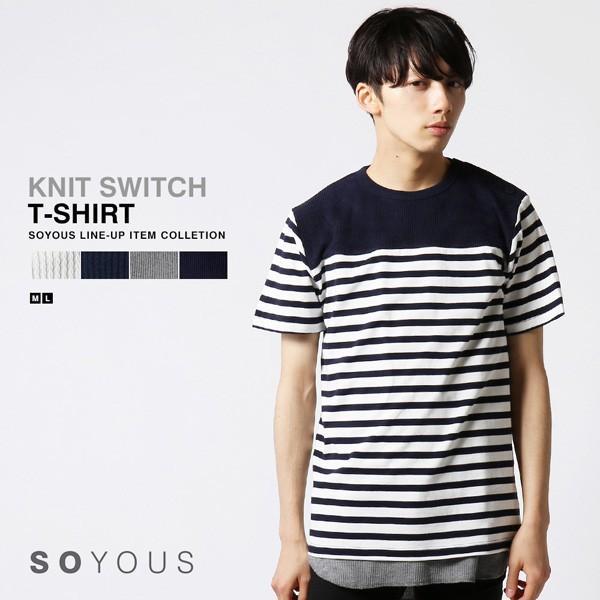 肩ボタン ニット 切り替え クルーネック 半袖 Tシャツ メンズ|soyous