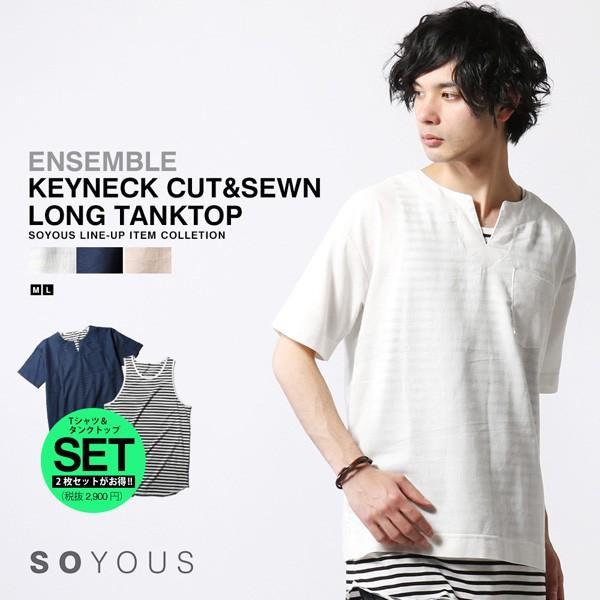 綿麻 パナマ キーネック 半袖 Tシャツ タンクトップ アンサンブル メンズ|soyous