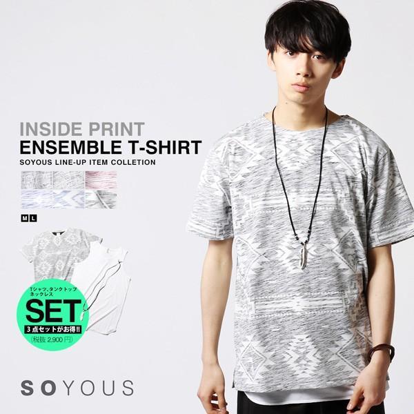 裏総柄 Tシャツ ロング タンクトップ アンサンブル メンズ ネックレス付き|soyous
