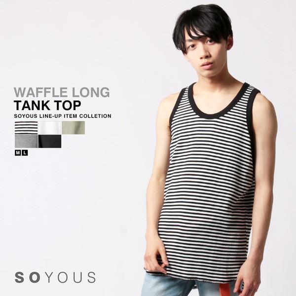 ワッフル ロング タンク メンズ|soyous