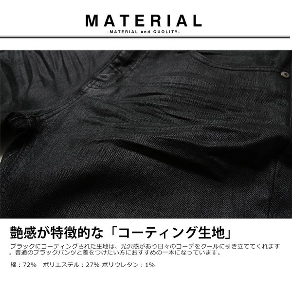 コーティング ブラック パンツ メンズ ストレッチ|soyous|05