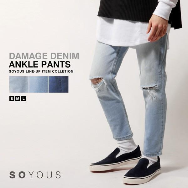 ストレッチ ダメージ デニム アンクル パンツ メンズ|soyous