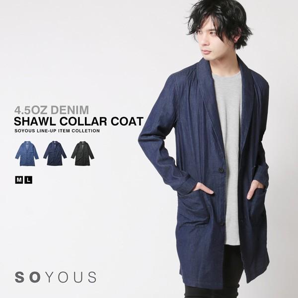4.5オンスデニム ショールカラー ロングコート メンズ|soyous
