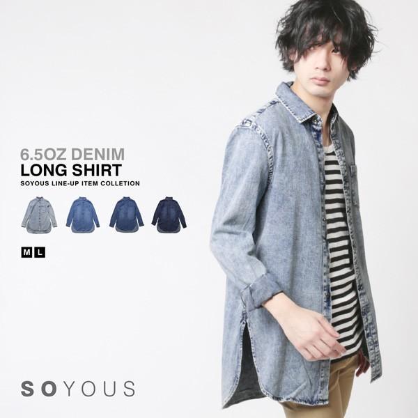 6.5オンス スラブデニム レギュラーカラー ロングシャツ メンズ|soyous