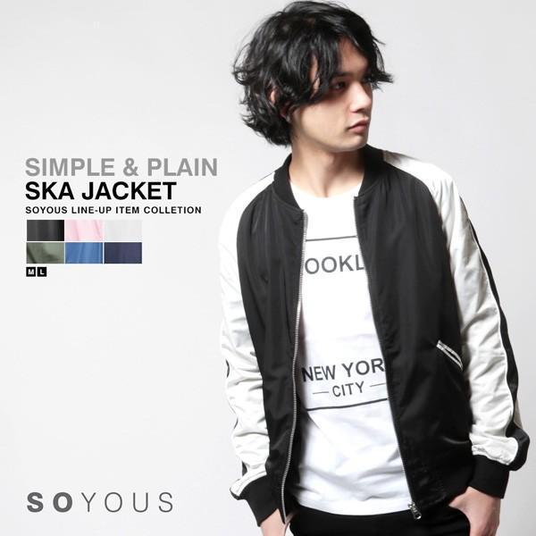 刺繍無し シンプル 無地 スカジャン ブルゾン メンズ|soyous