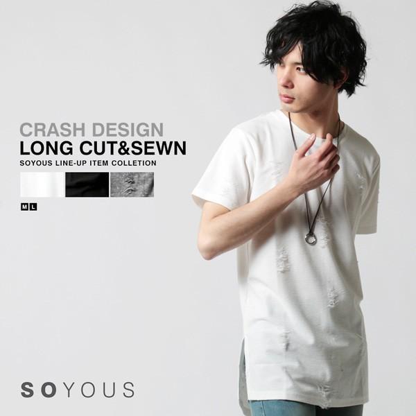ダメージ クラッシュ リペア 加工 ロング丈 クルーネック 半袖 カットソー Tシャツ メンズ|soyous