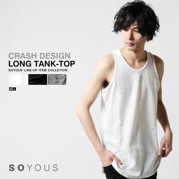 ダメージ クラッシュ リペア加工 ロング丈 タンクトップ メンズ|soyous