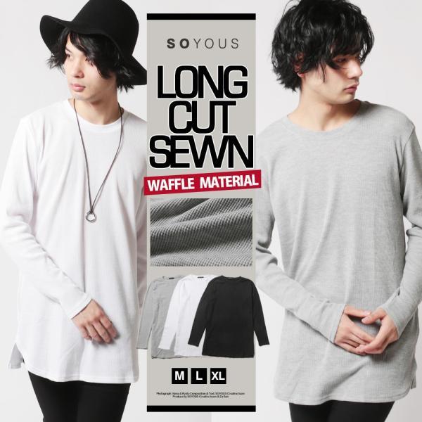 カットソー メンズ ワッフル 裾ラウンド クルーネック 長袖 ロング Tシャツ|soyous