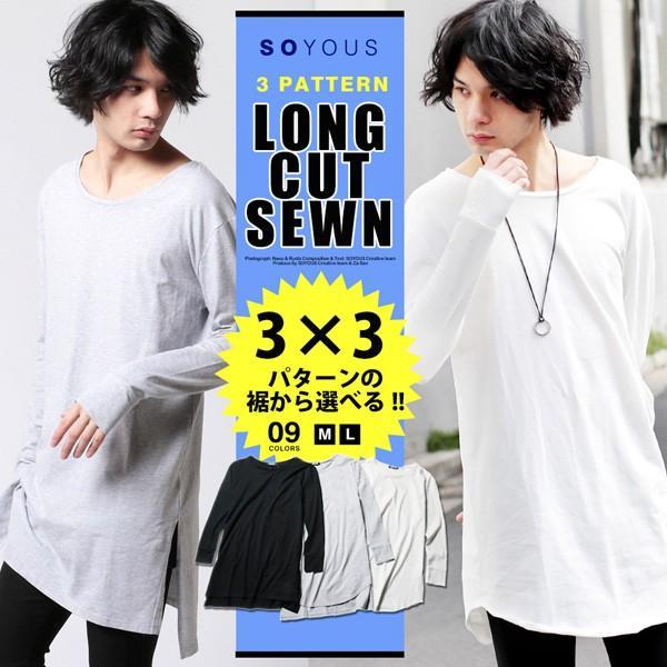 ロング レングス 長袖 カットソー メンズ|soyous