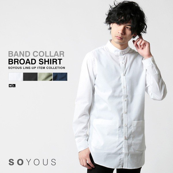 ストレッチ ブロード バンドカラー ノーカラー ロング シャツ メンズ|soyous