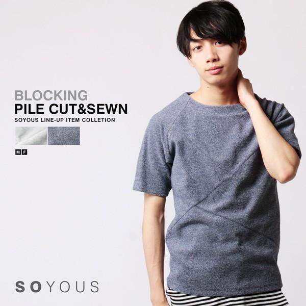 撚り杢 パイル  ブロッキング 半袖 Tシャツ カットソー メンズ soyous