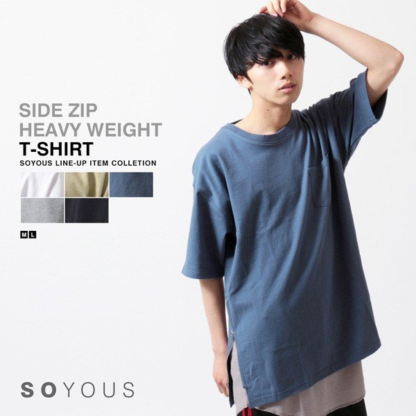 サイドジップ ベビーウェイト クルーネック ビッグ Tシャツ メンズ soyous