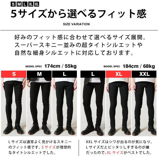 スキニー メンズ スーパー ストレッチ スキニーパンツ 黒 ロングパンツ パンツ ブラック ストレッチパンツ ボトムス soyous 07