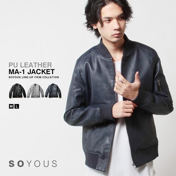 ジャケット メンズ MA-1 フェイクレザー 立体裁断 4Dシルエット MA-1 ジャケット|soyous
