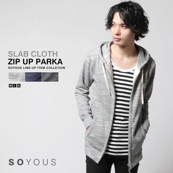 パーカー メンズ トリッキー杢 裏毛 ZIP ジップアップ 長袖|soyous