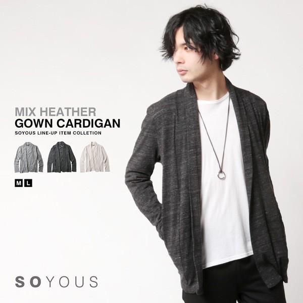 AB杢 天竺 長袖 ガウン カーディガン|soyous