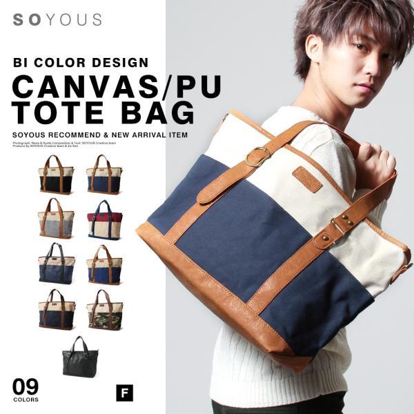 メンズバッグ/バッグ 小物 ブランド雑貨/メンズファッション/通販/2WAY バイカラー コンビ 切り替え A4 サイズ ショルダー トートバッグ|soyous
