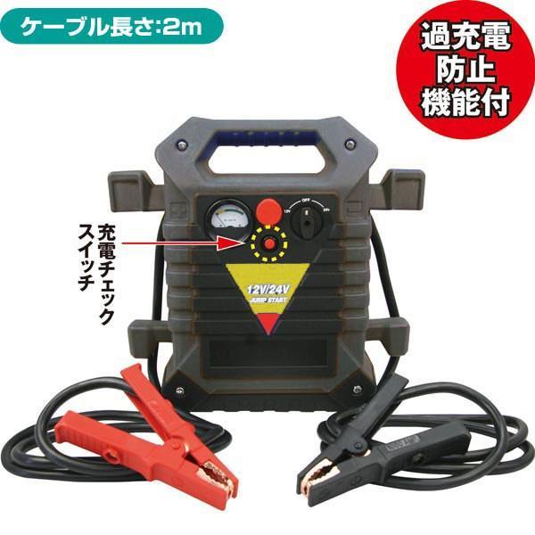 ジャンプスターター パワーブースター 12/24V|sozoo