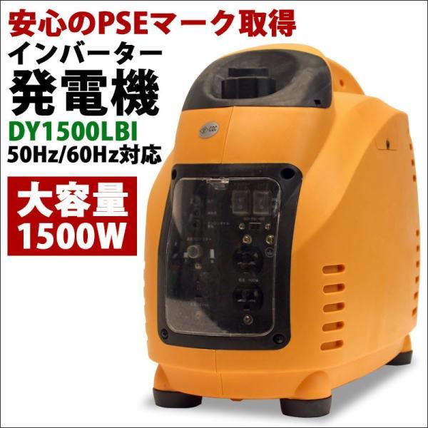 発電機 インバーター 小型 1.5kVA 4サイクル エンジン DY1500LBI sozoo