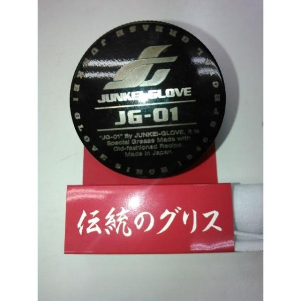 JUNKEI-GLOVE(ジュンケイグラブ) 伝統のグリス JG-01