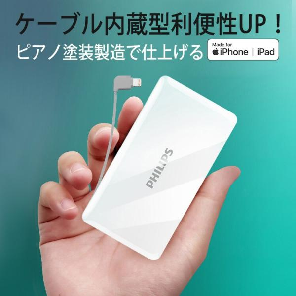 PSEマーク付 PHILIPSモバイルバッテリー10000mAh大容量軽量スマホ充電器iPhoneアンドロイドケーブル内蔵MF