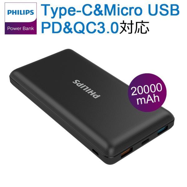 モバイルバッテリーフィリップス20000mAh超大容量QC3.0PD急速充電軽量2台同時充電タブレット急速充電2.1Aスマートフ