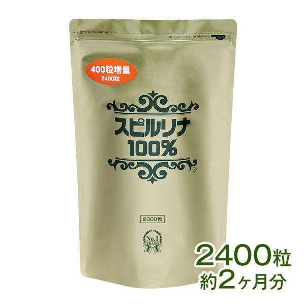 スピルリナ100% 2400粒 サプリメント ポイント消化 BCAA 健康食品|sp100