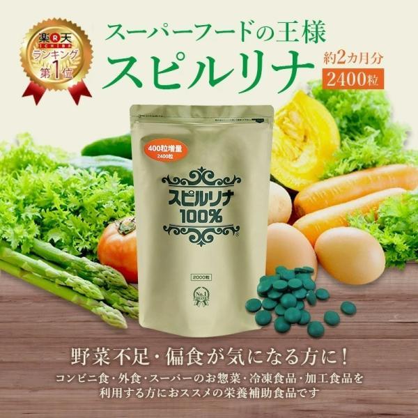 スピルリナ100% 2400粒 サプリメント ポイント消化 BCAA 健康食品|sp100|02
