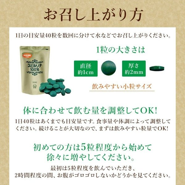 スピルリナ100% 2400粒 サプリメント ポイント消化 BCAA 健康食品|sp100|20