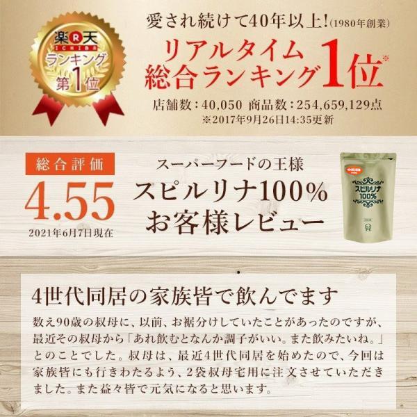 スピルリナ100% 2400粒 サプリメント ポイント消化 BCAA 健康食品|sp100|05