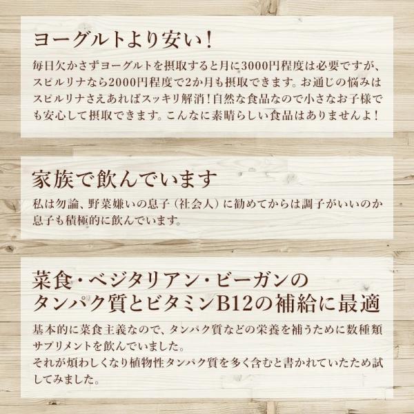 スピルリナ100% 2400粒 【サプリメント】ポイント消化|sp100|06