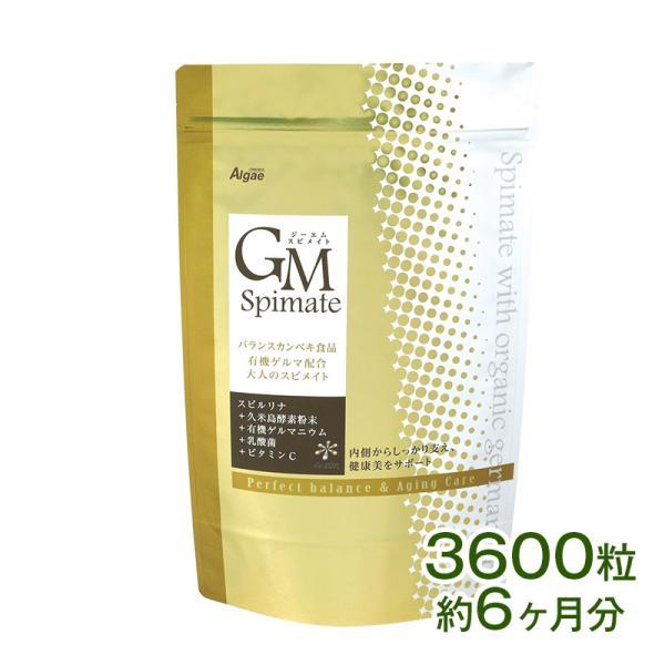 GMスピメイト 3600粒 スピルリナ 乳酸菌 酵素粉末 ビタミンC  サプリメント ポイント消化 健康食品 sp100