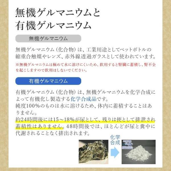 有機ゲルマニウム 10g×5本 サプリメント 健康食品|sp100|11