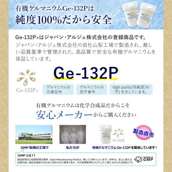 有機ゲルマニウム 10g×5本 サプリメント 健康食品|sp100|13