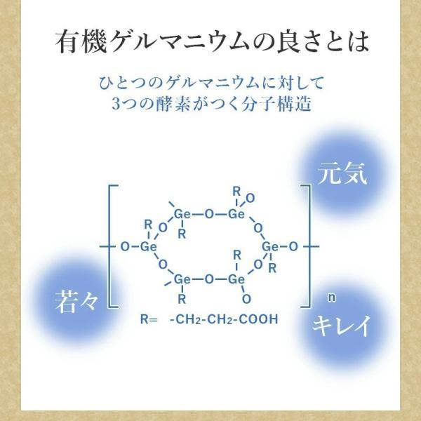 有機ゲルマニウム 10g×5本 サプリメント 健康食品|sp100|14