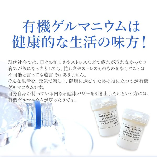 有機ゲルマニウム 10g×5本 サプリメント 健康食品|sp100|05
