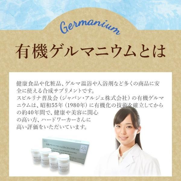 有機ゲルマニウム 10g×5本 サプリメント 健康食品|sp100|08