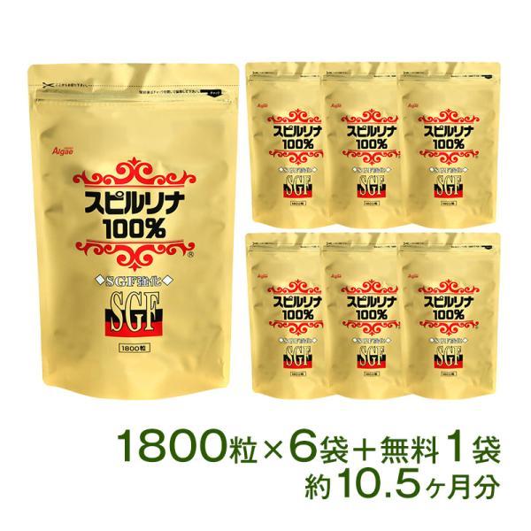 SGF強化スピルリナ100% 1800粒 6袋購入で1袋無料プレゼント サプリメント sp100