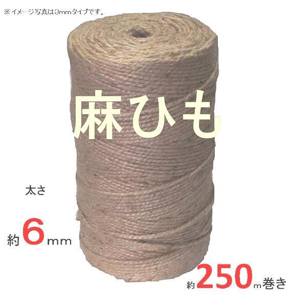 ジュート麻ひも 太さ 約6mm...
