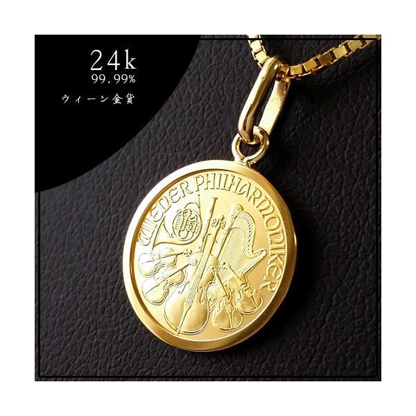 純金 ネックレス コイン 24金 ウィーン金貨 1/25オンス 18金伏込枠 ゴールドコイン チェーン付き 保証書付 ウィーンフィル 純金コインペンダント  K18