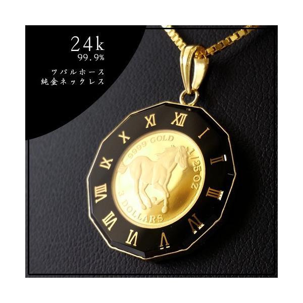 純金 ネックレス コイン ツバルホース金貨 ネックレス 1/25オンス 18金 丸型黒時計枠