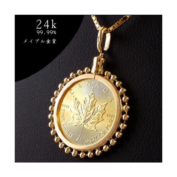 24金 メイプル金貨 1/10オンス 18金 ねじ止め飾り枠41 ネックレス 保証書付 カナダ王室造幣局 純金コインペンダント