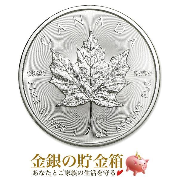 銀貨 純銀 コイン『メイプル銀貨 1オンス ランダム・イヤー』カナダ王室造幣局発行 31.1g 品位:99.99% メープル《安心の本物保証》