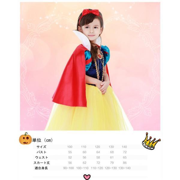 ディズニー子供ドレス キッズ プリンセス 5点セット 白雪姫 コスチュームコスプレ パーティーグッズ 子供用 cosplay イベント用品 仮装 衣装 可愛い 演出|spadefashion|05