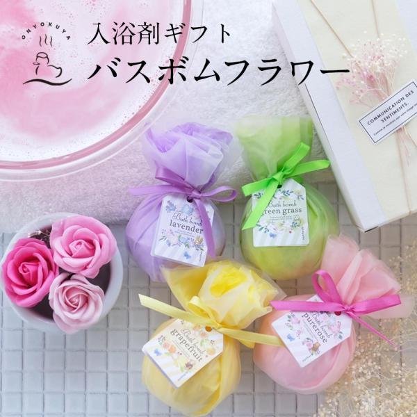 入浴剤ギフト カラフル バスボム プレゼントBOX入り|spalabo