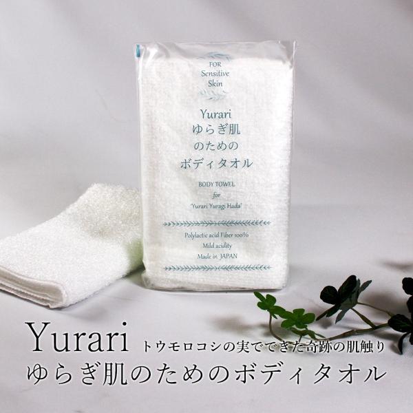 yurari ゆらぎ肌のためのボディタオル(ホワイト)|spalabo